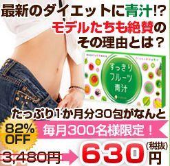 ダイエット 青汁.JPG